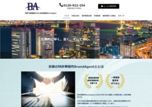 特許事務所BrandAgentのホームページ