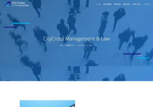 シティクロス総合法律事務所のホームページ