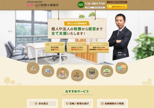 山口税理士事務所のホームページ