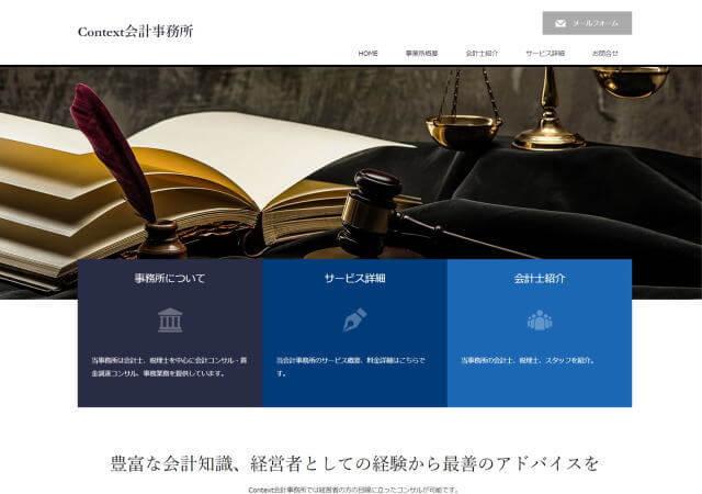 Context会計事務所のホームページ