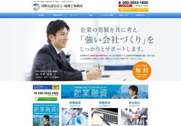 河野公認会計士・税理士事務所のホームページ