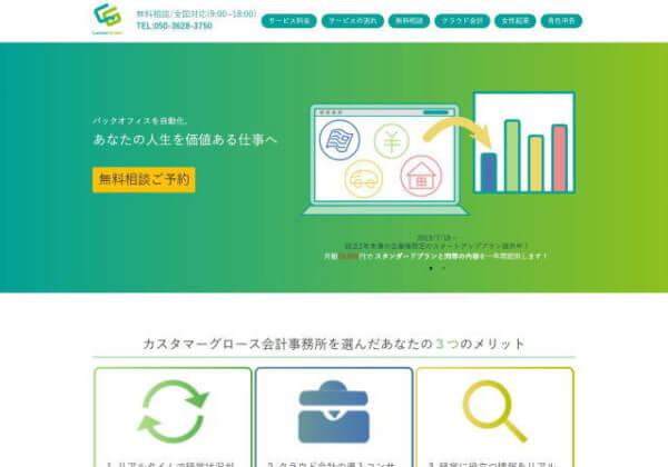 カスタマーグロース会計事務所のホームページ