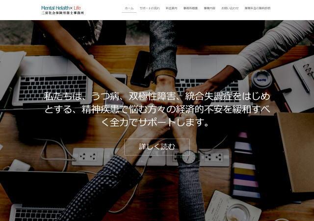 二宮社会保険労務士事務所のホームページ