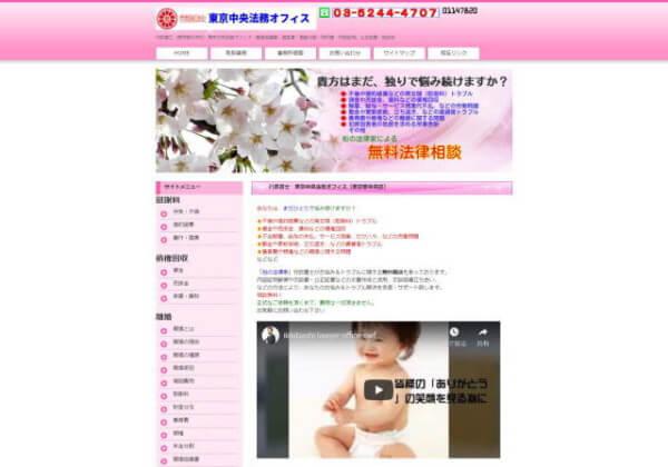 行政書士 東京中央法務オフィスのホームページ