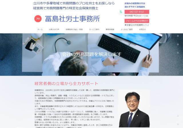 冨島社労士事務所のホームページ