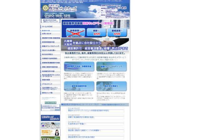 行政書士法人 牧江&パートナーズのホームページ