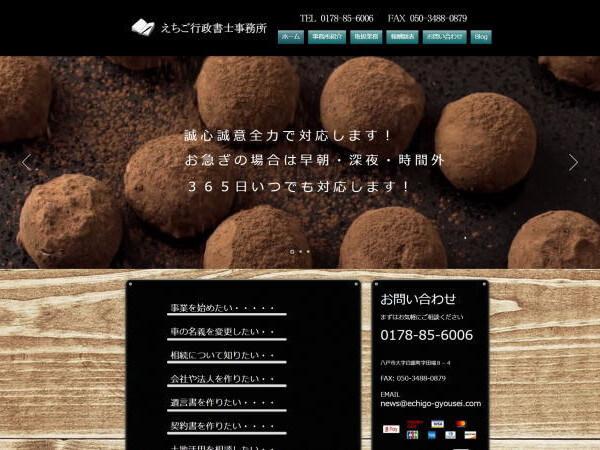 えちご行政書士事務所のホームページ