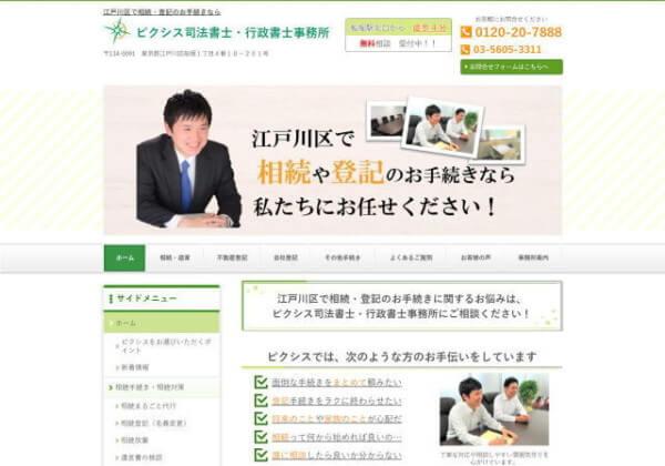 ピクシス司法書士・行政書士事務所のホームページ