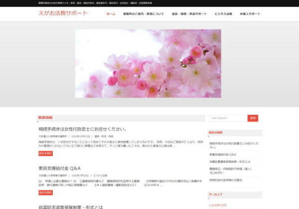 行政書士 川原美穂子事務所のホームページ