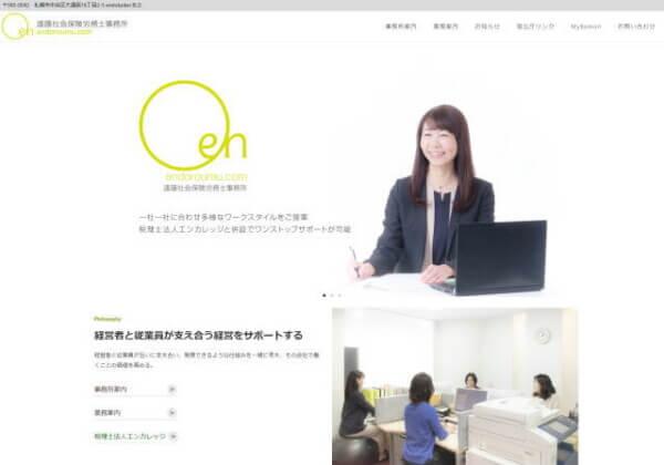 遠藤社会保険労務士事務所のホームページ