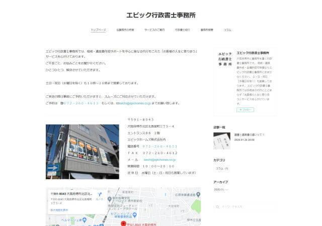 エピック行政書士事務所のホームページ