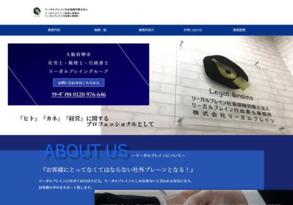 リーガルブレイン 社会保険労務士法人のホームページ