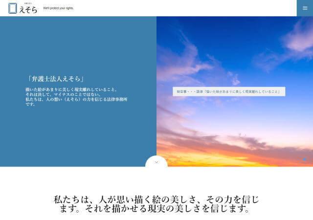 弁護士法人 えそら(東京都千代田区)