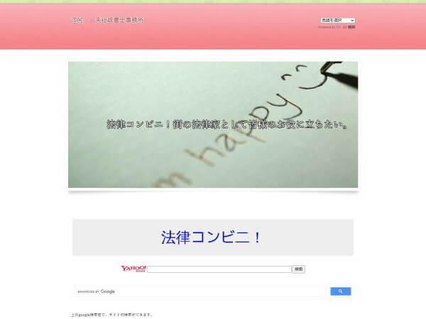 江尻 一夫行政書士事務所のホームページ