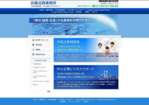 扶桑法務事務所のホームページ