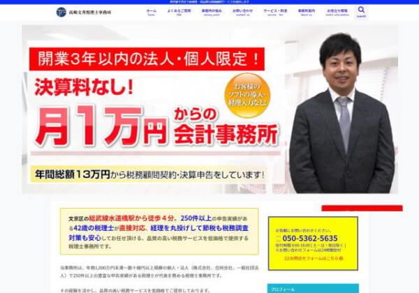 高崎文秀税理士事務所のホームページ
