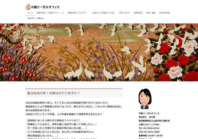 不動リーガルオフィスのホームページ