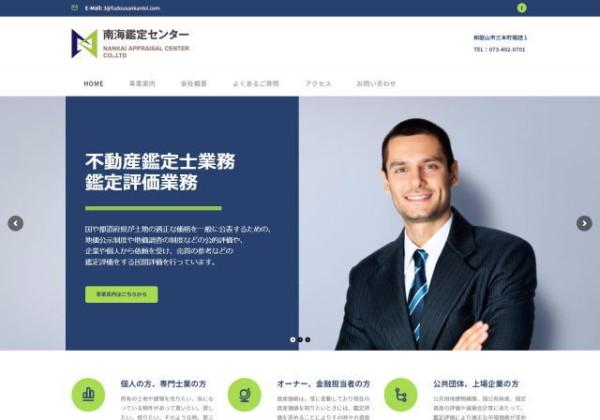 南海鑑定センター 株式会社のホームページ