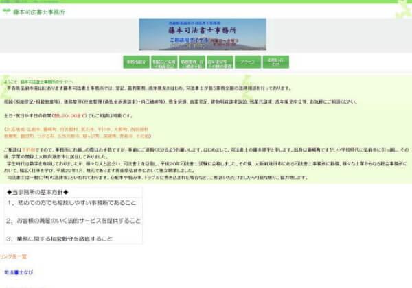 藤本司法書士事務所のホームページ