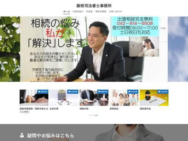 藤枝司法書士事務所のホームページ