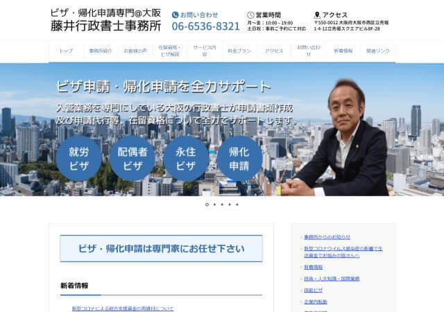 藤井行政書士事務所のホームページ