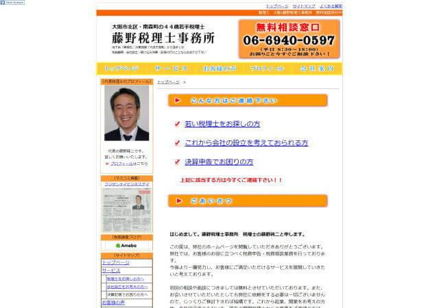 藤野税理士事務所のホームページ