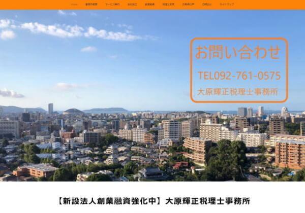 大原税理士事務所のホームページ
