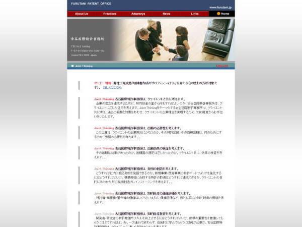古谷国際特許事務所のホームページ