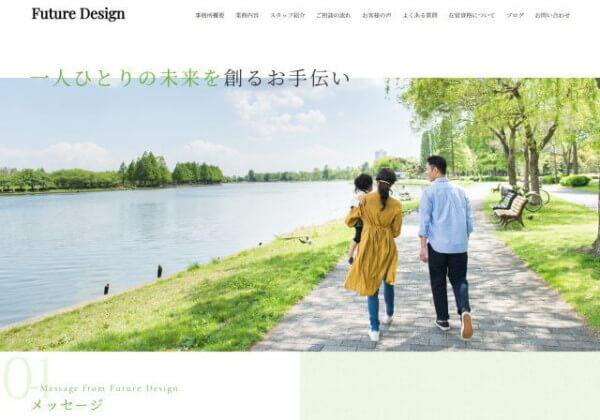 行政書士オフィス未来計画のホームページ
