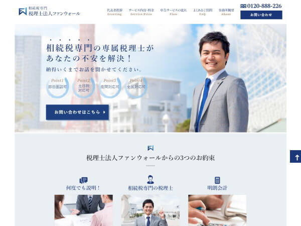 税理士法人 ファンウォールのホームページ