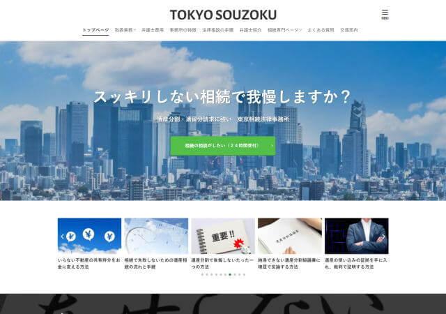 ゲートウェイ東京法律事務所のホームページ