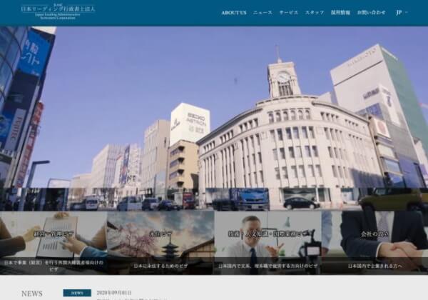日本リーディング行政書士事務所のホームページ