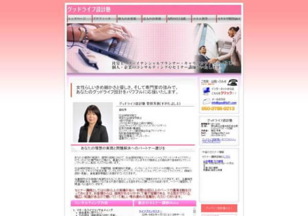 グッドライフ設計塾のホームページ