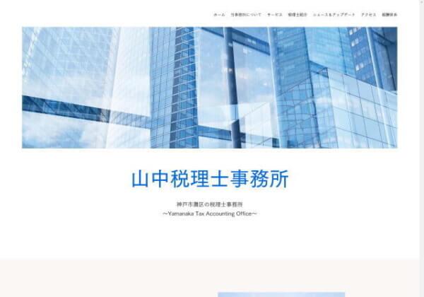 山中税理士事務所のホームページ