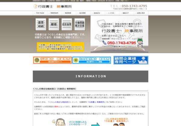行政書士 暁事務所のホームページ
