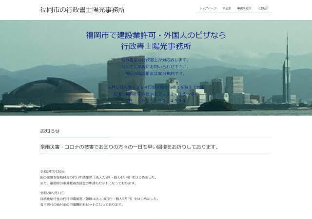 行政書士 陽光事務所のホームページ