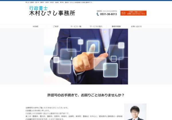 行政書士木村寿事務所のホームページ