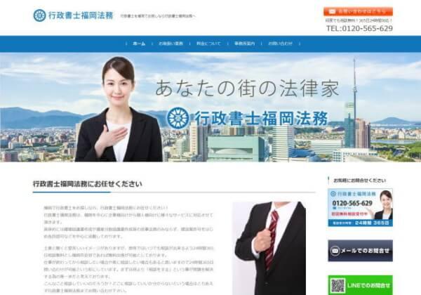 行政書士福岡法務のホームページ