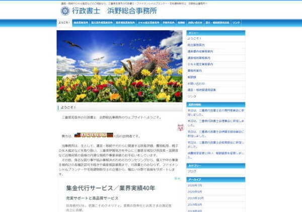行政書士・FP 浜野総合事務所のホームページ