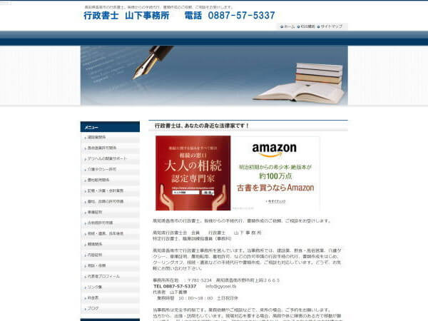 行政書士 山下事務所のホームページ