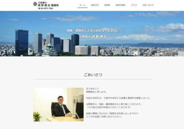 行政書士西野剛志事務所のホームページ