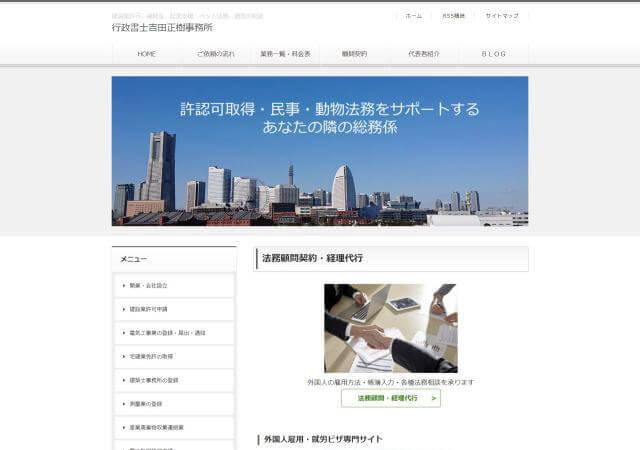 行政書士吉田正樹事務所のホームページ