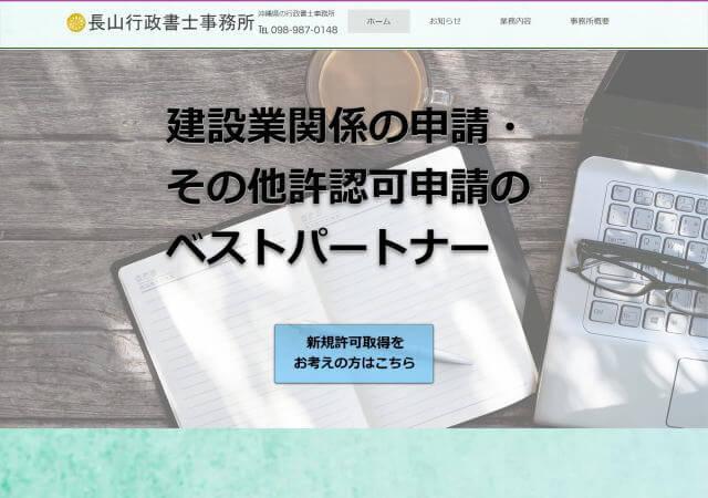 長山行政書士事務所のホームページ
