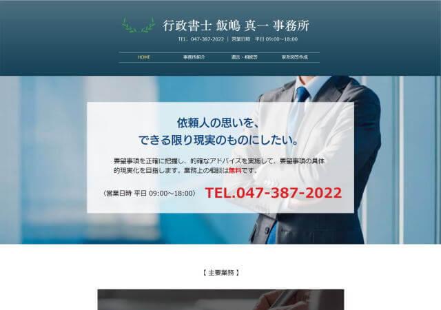 行政書士飯嶋真一事務所のホームページ