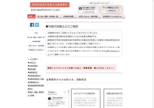 東別府拓真行政書士法務事務所のホームページ