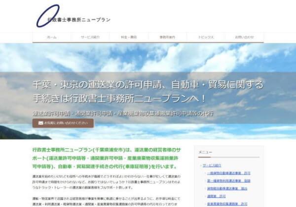 行政書士事務所ニュープランのホームページ