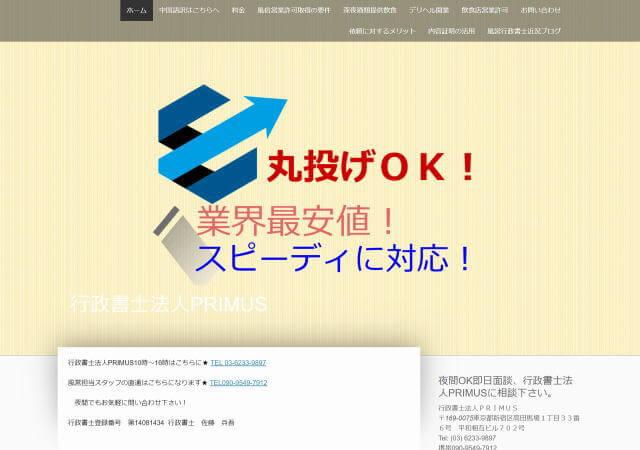 行政書士法人 PRIMUSのホームページ
