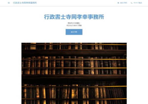 行政書士寺岡孝幸事務所のホームページ