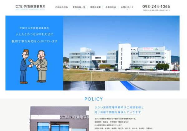 さかい労務管理事務所のホームページ