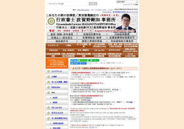 行政書士・通訳案内士(中国語) 波賀野剛如 事務所のホームページ